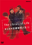 The Library of Lifeまとめ*図書館的人生 上